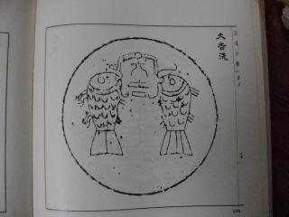 年賀状に篆刻_c0324173_1410451.jpg