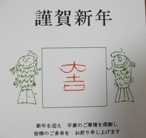 年賀状に篆刻_c0324173_1410453.jpg