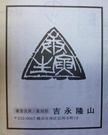 三角形の篆刻(印)_c0324173_14104617.jpg