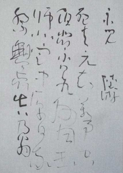 陸游_c0169176_08204577.jpg