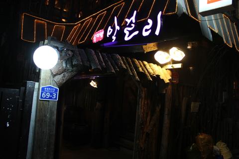 ソウルの建大(コンデ)のマッコリ屋さんで飲み続けるの巻_a0223786_1174160.jpg