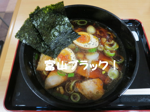 富山ブラック!食ったったwww_b0200291_21293519.jpg