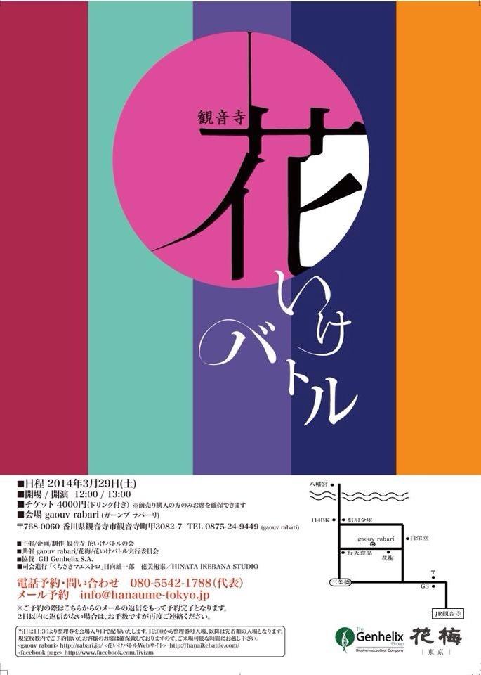 """3.29 \""""花いけバトルSPIN OFF in 観音寺\"""" _d0181408_2353923.jpg"""