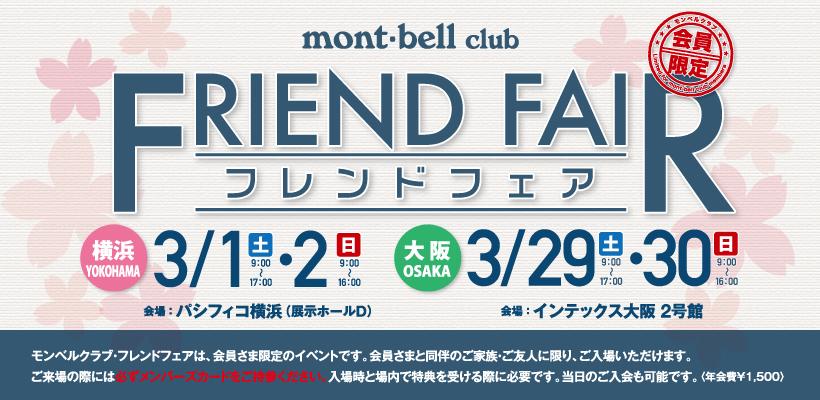 mont-bell Club Friend Fair_c0113733_056175.jpg