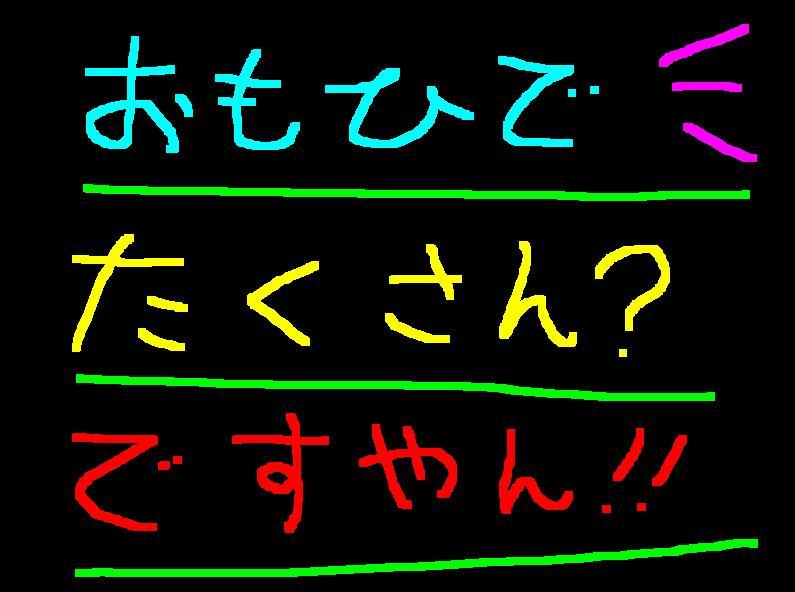 写真来ました!ですやん!_f0056935_20105448.jpg