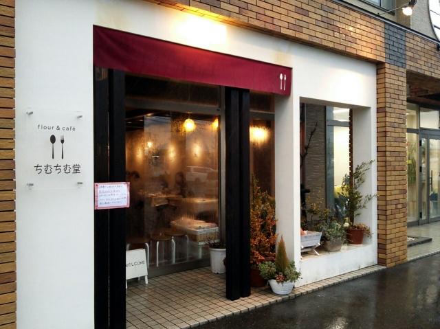 flour & cafe ちむちむ堂(金沢市額新保)_b0322744_15153580.jpg