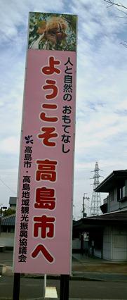 JR今津駅前に百貨店と観覧車を誘致・・ばってん長崎ちゃんぽん_d0005250_21405877.jpg