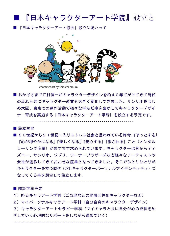 キャラクターデザインの学校_e0082852_12483163.jpg