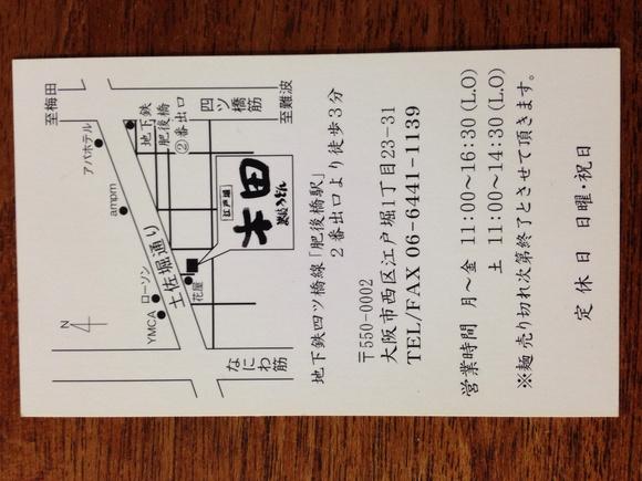 美味しいお店紹介します vol.2_f0300358_16234389.jpg
