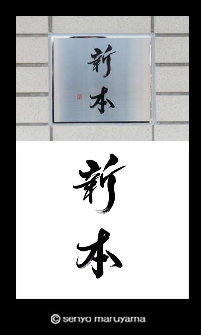筆文字ロゴ 表札文字23_e0238166_1184619.jpg