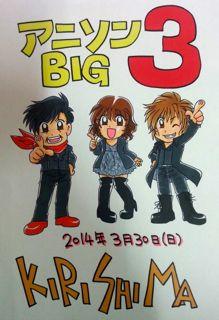BIG3コンサートin霧島_f0204368_23291656.jpg