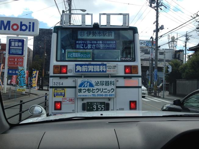 伊勢神宮お参り前に、風呂でしょっ!?_f0096569_740011.jpg