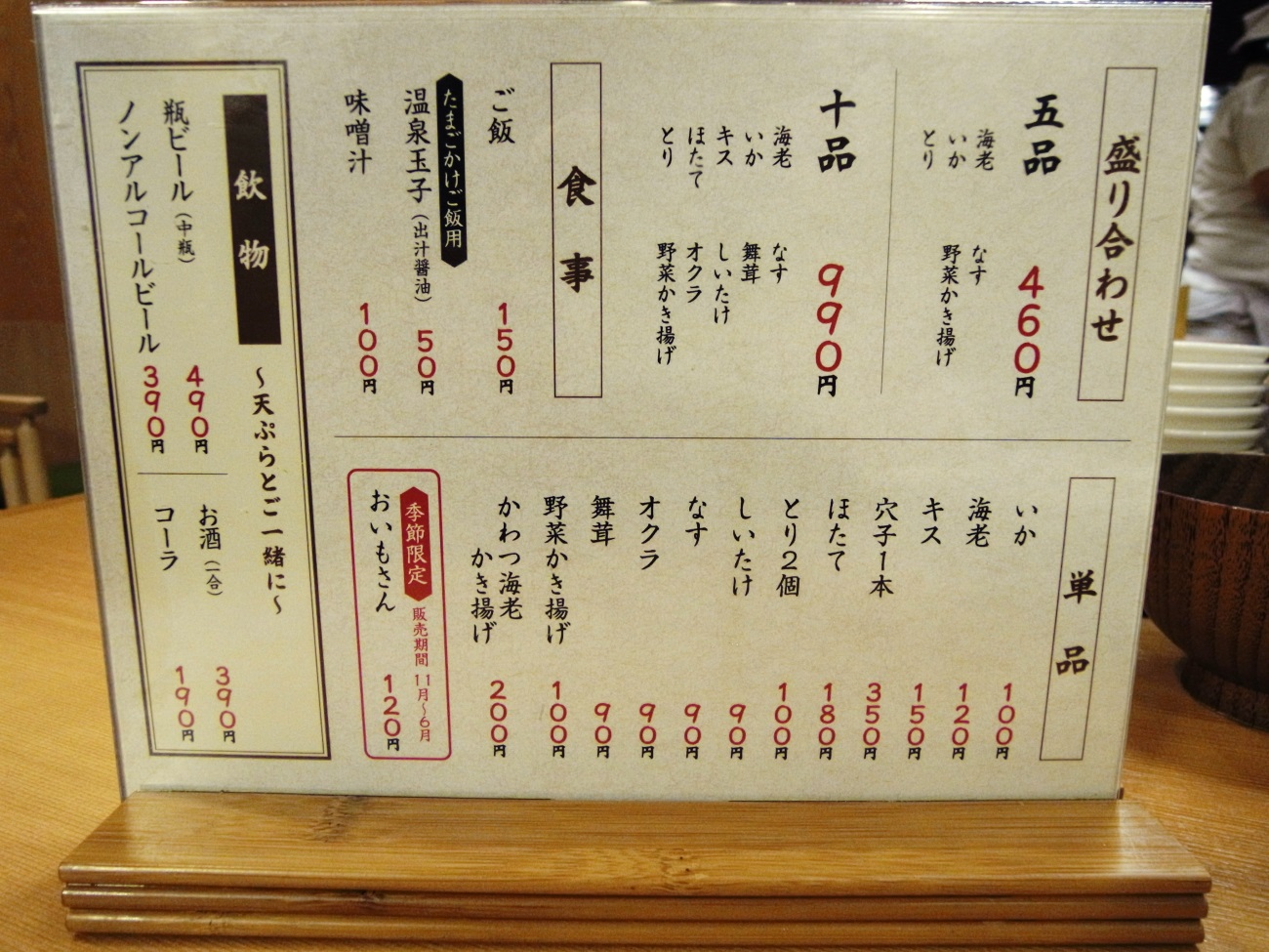 """イカの塩辛食べ放題で""""くらくら""""し放題_f0195971_22531573.jpg"""