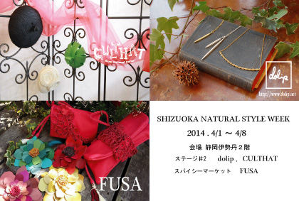 静岡伊勢丹_a0157872_230567.jpg