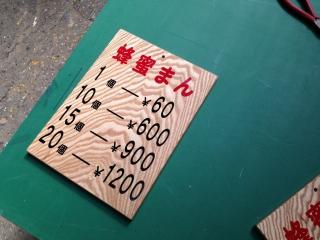 価格表看板_c0215194_19510305.jpg