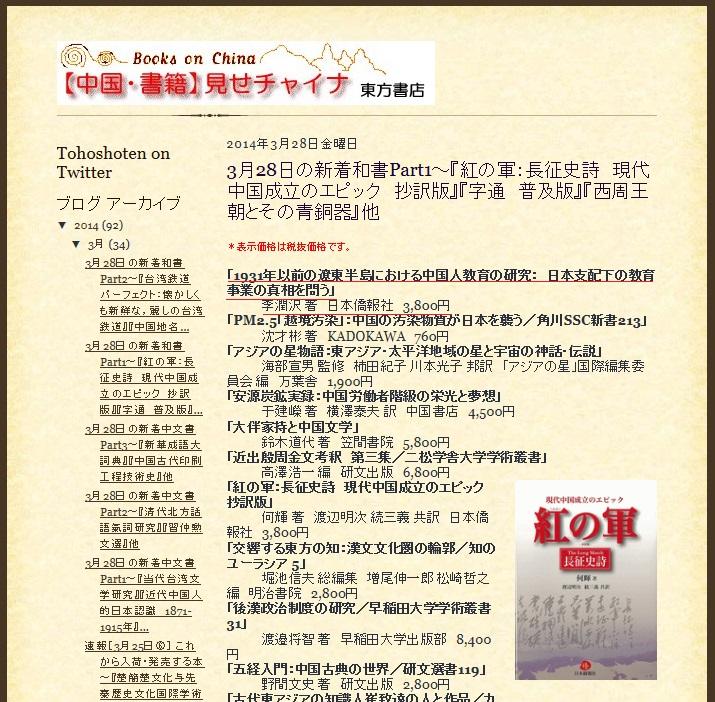 新刊二点、東方書店のサイト「中国・書籍見せチャイナ」に紹介された_d0027795_10295772.jpg