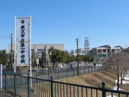 教育長 大河原真樹様、米沢市の副市長就任おめでとうございます_c0075701_19374139.jpg