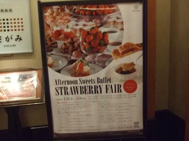 横浜ベイシェラトンホテル&タワーズ ベイ・ビュー _f0076001_02533.jpg