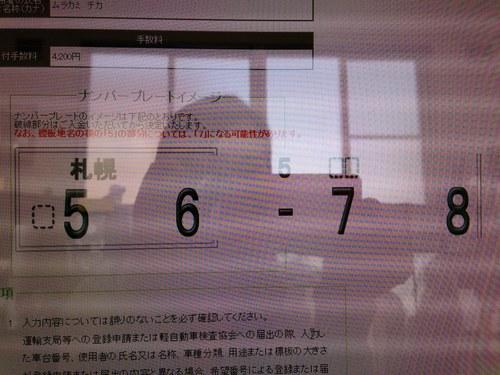 4月1日山本が送ります。TOMMYの1日!(^^)!ランクル アルファード ハマー_b0127002_1812595.jpg