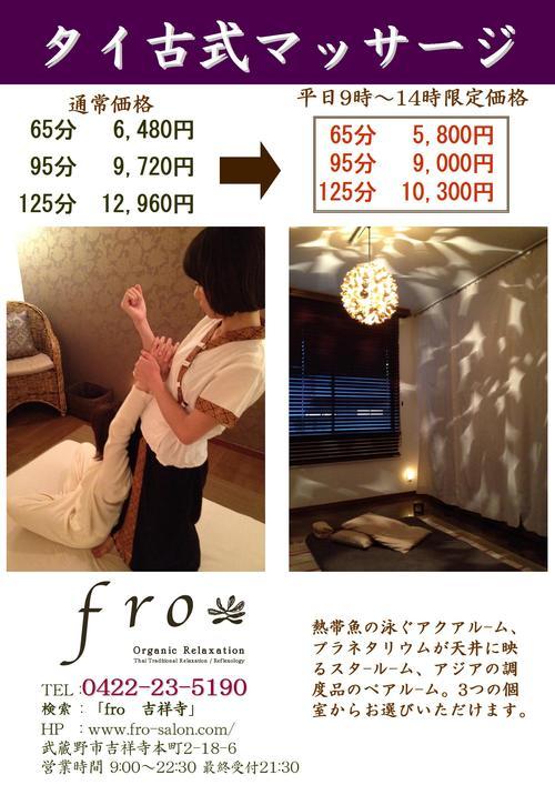 平日モーニング優待_f0019805_10333641.jpg