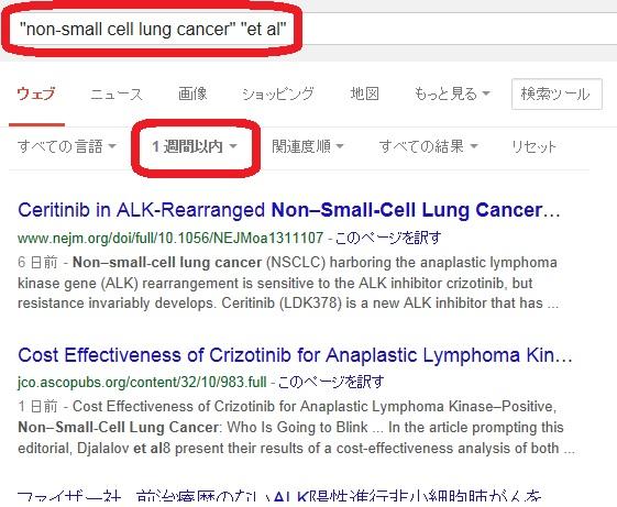 医学論文を最も簡単に検索する方法は?_e0156318_22433922.jpg