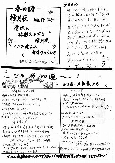 森脇通信 春号_b0309424_18141489.jpg
