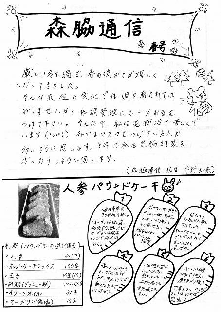 森脇通信 春号_b0309424_18142296.jpg