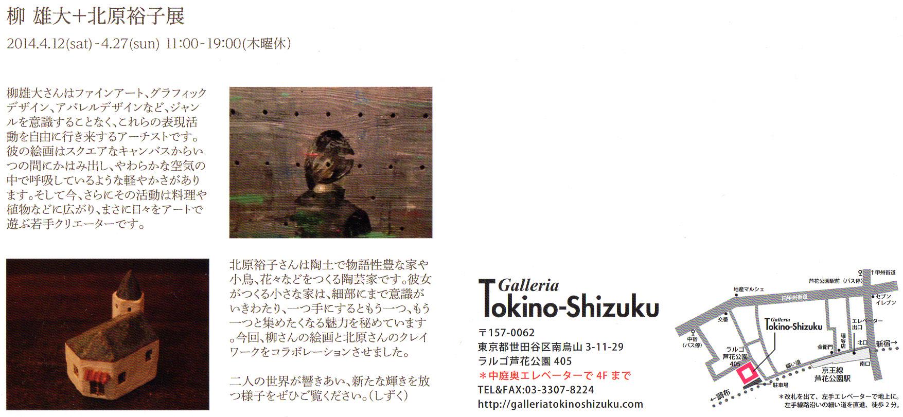 柳 雄大+北原裕子 展 @芦花公園Galleria Tokino-Shizuku_a0137727_2135584.jpg