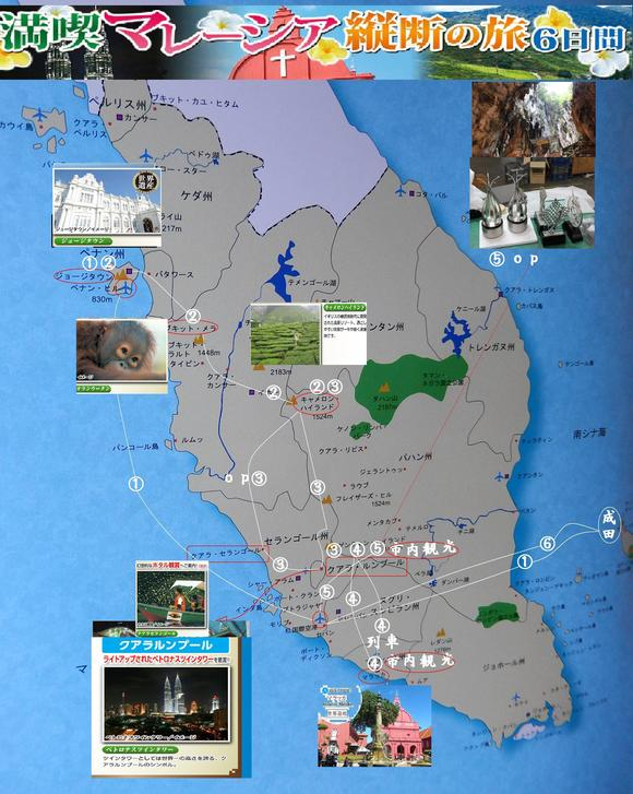 マレーシア旅行に行きます。_b0137932_21543213.jpg