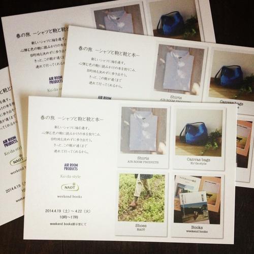 「春の旅ーシャツと鞄と靴と本ー」weekend books。_e0060555_18481562.jpg