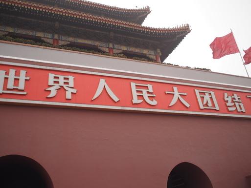 北京上陸_e0134658_23444583.jpg