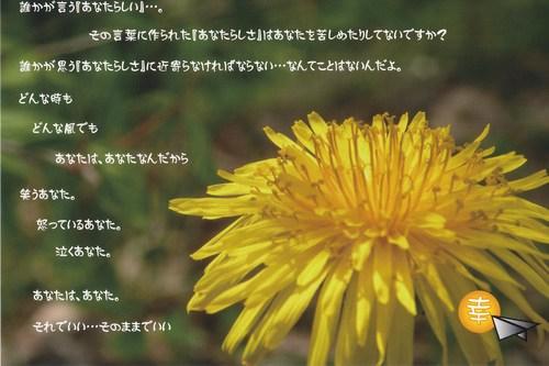 たんぽぽ_b0129362_21105627.jpg