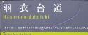 名島歴史探訪_b0214473_16143284.jpg