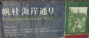 名島歴史探訪_b0214473_16351520.jpg