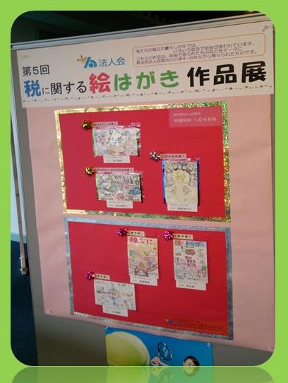 2014年4月1日~15日「税に関する絵はがき作品展」♪_b0228113_17265331.jpg