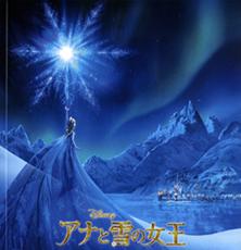 よもやまシネマ-139  アナと雪の女王_e0120614_14534091.jpg