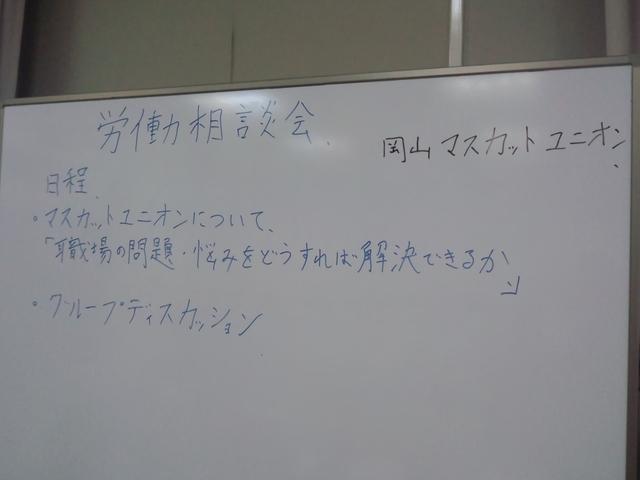 3月29日13:00~岡山市勤労者福祉センターで、岡山マスカットユニオンが労働相談会を開催_d0155415_23261682.jpg