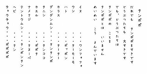 タンポポとまどみちおの詩 ふたたび_c0026824_9572875.jpg