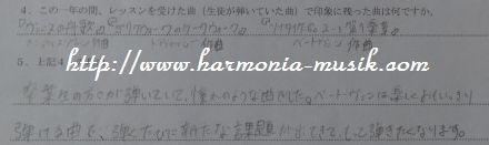 ピアノ教室☆良き先輩を・・_d0165645_1036914.jpg