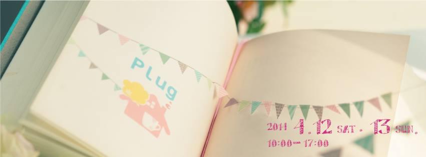 4月12日(土)〜13日(日)ふつか喫茶Plug vol.3_e0261646_23162245.jpg