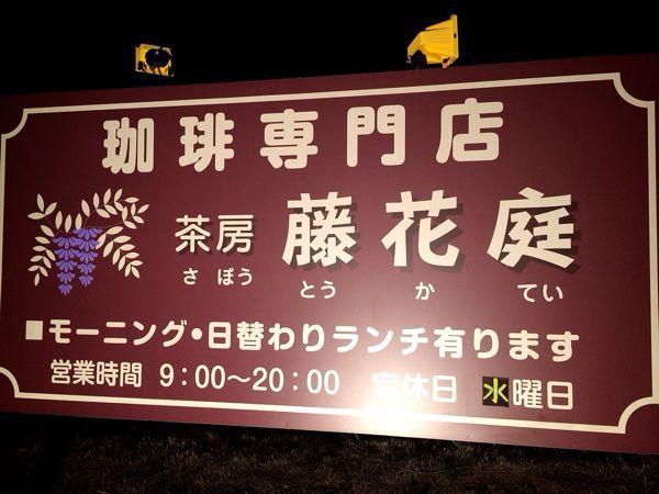 藤花亭 (とうかてい)_e0292546_2141971.jpg