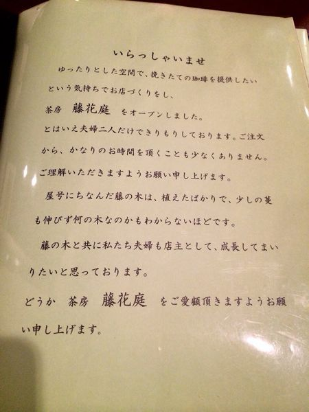 藤花亭 (とうかてい)_e0292546_2142520.jpg