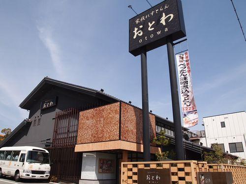音羽茶屋 芦屋店   海鮮料理、懐石・会席料理_d0083265_2201432.jpg