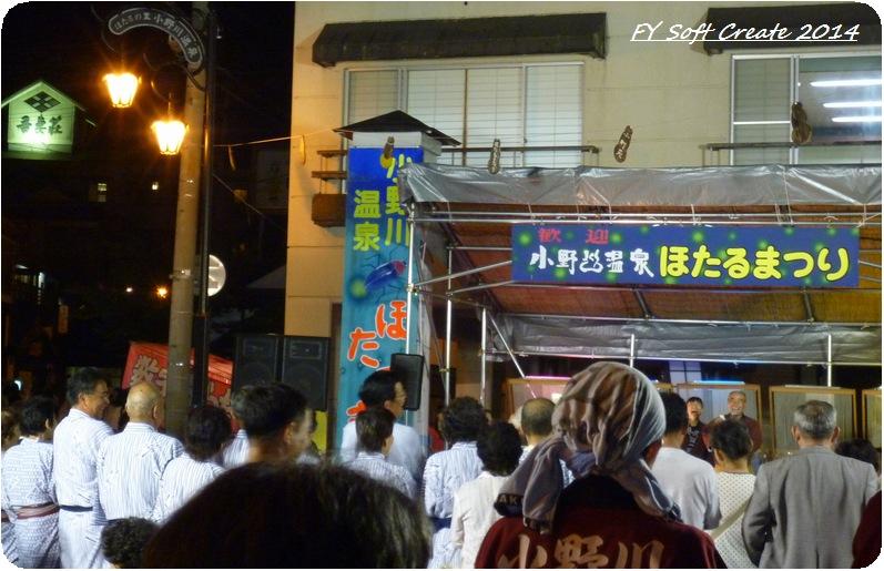 ◆ 山形 小野川温泉 「ほたるまつり」へ、その3 名湯の宿「吾妻荘」 (2009年7月)_d0316868_7562073.jpg