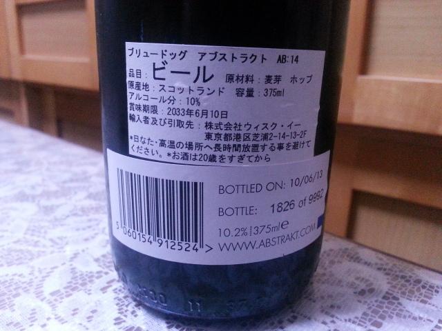 今夜のビールVol.129 ブリュードッグ アブストラクトAB14_b0042308_027584.jpg