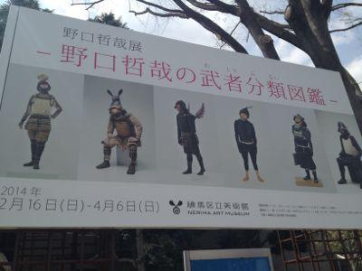 鎧と猫と童画と_e0239908_1171425.jpg