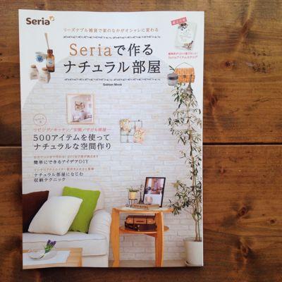 『Seriaで作るナチュラル部屋』_a0072569_12551986.jpg