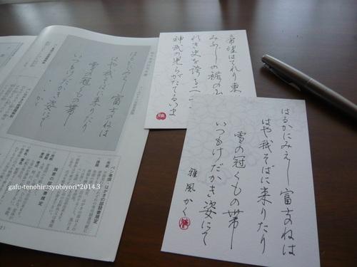 日本尽くしなお便り_d0285885_1075041.jpg