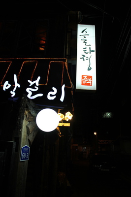 ソウルの建大(コンデ)のマッコリ屋さんで飲み続けるの巻_a0223786_17225158.jpg