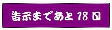 津和野町議選_e0128391_1222329.jpg